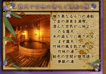 露天風呂を含む4趣湯船