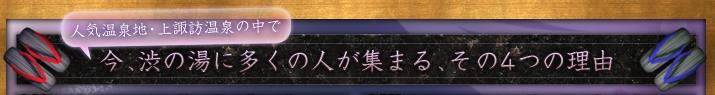 上諏訪温泉 渋の湯・4つの魅力