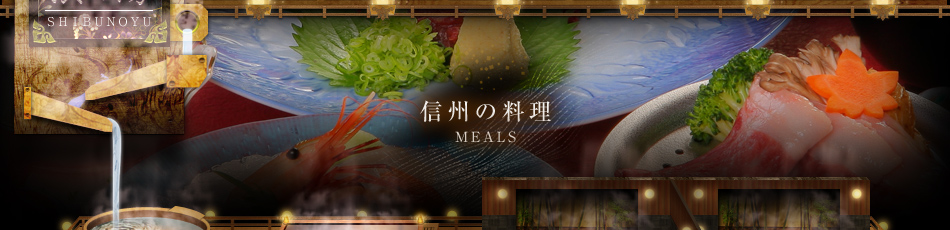 信州の料理