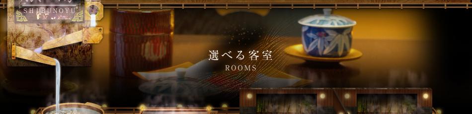 選べる客室